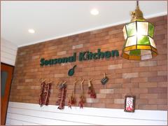 兵庫県明石市のシーズナルキッチン 店内写真