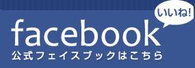 兵庫県明石市のシーズナルキッチンfacebookページ